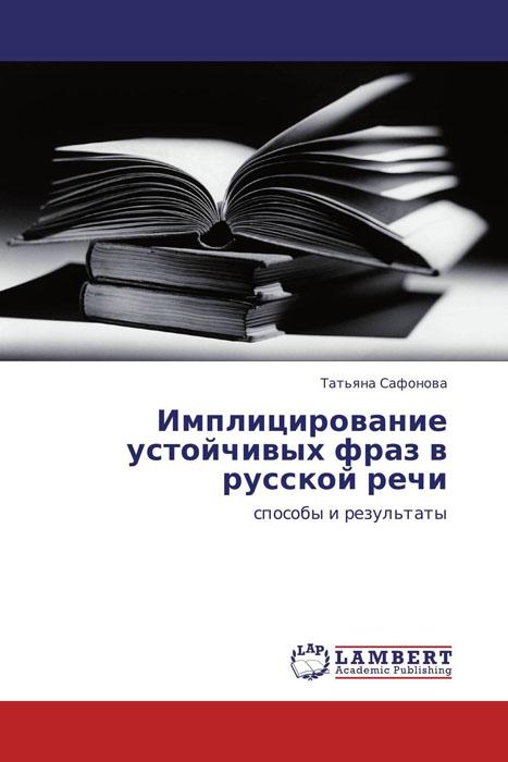 Имплицирование устойчивых фраз в русской речи