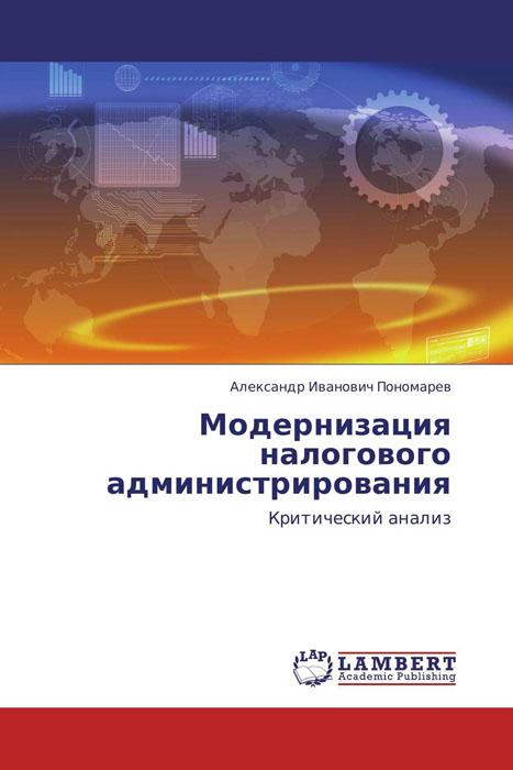 Модернизация налогового администрирования