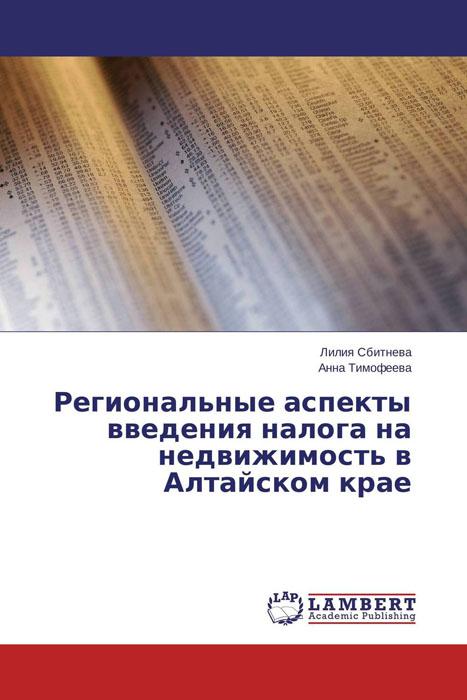 Региональные аспекты введения налога на недвижимость в Алтайском крае