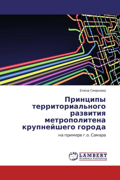 Принципы территориального развития метрополитена крупнейшего города