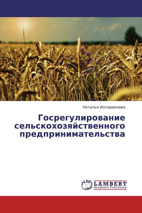 Наталья Илларионова Госрегулирование сельскохозяйственного предпринимательства