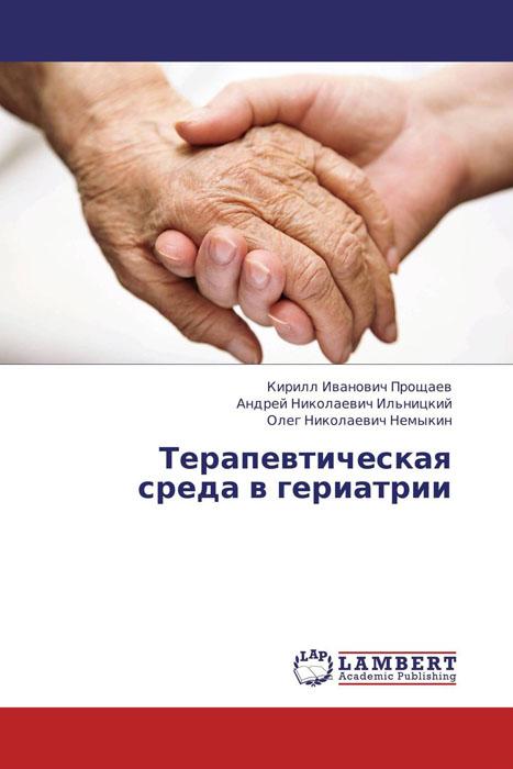 Терапевтическая среда в гериатрии