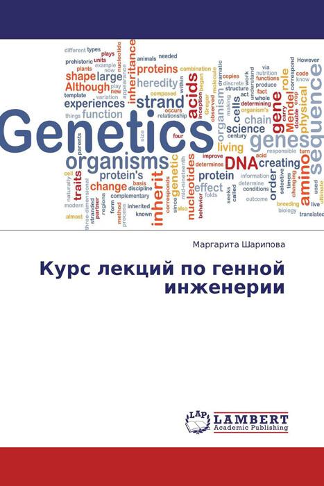 Курс лекций по генной инженерии