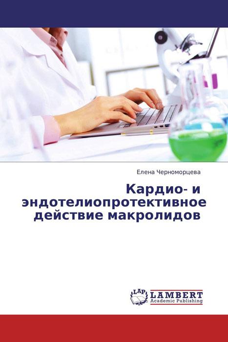 Кардио- и эндотелиопротективное действие макролидов