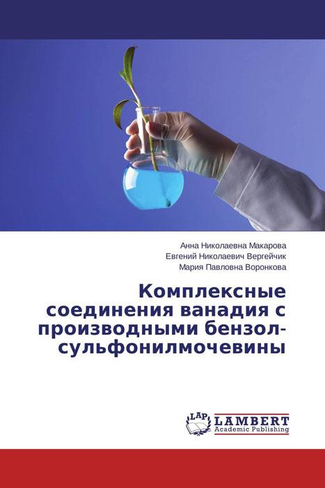 Комплексные соединения ванадия с производными бензол-сульфонилмочевины
