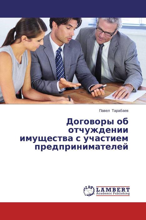 Договоры об отчуждении имущества с участием предпринимателей