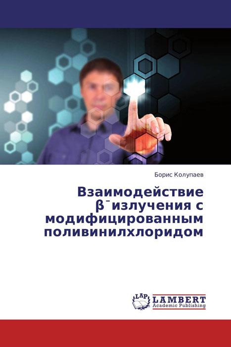 Взаимодействие ??излучения с модифицированным поливинилхлоридом