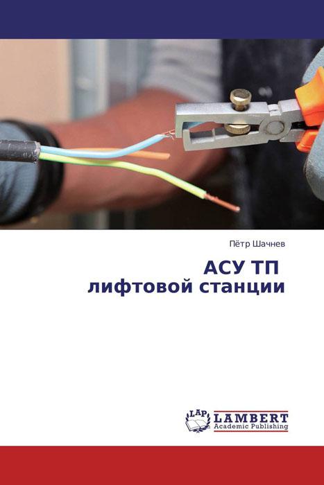 АСУ ТП лифтовой станции