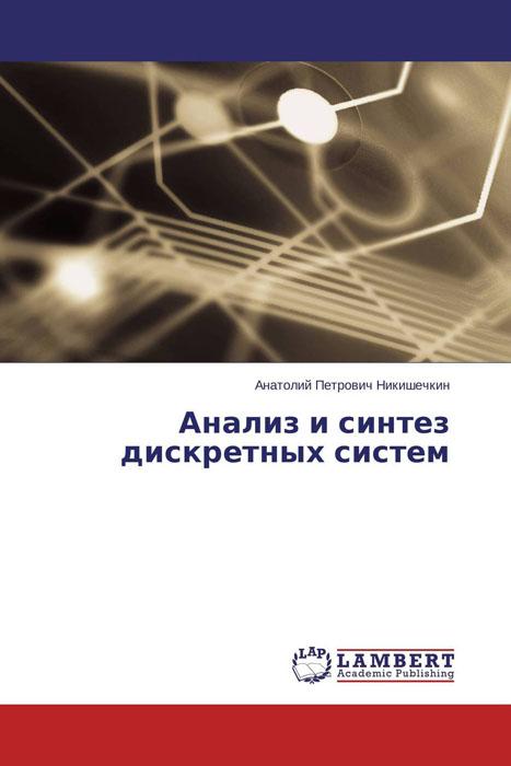 Анализ и синтез дискретных систем