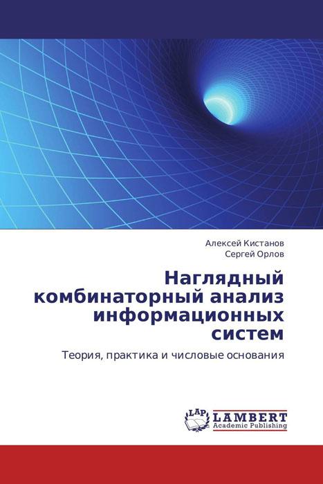 Наглядный комбинаторный анализ информационных систем