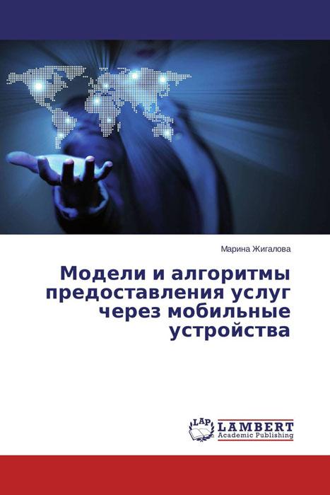 Модели и алгоритмы предоставления услуг через мобильные устройства
