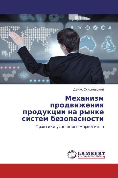 Механизм продвижения продукции на рынке систем безопасности