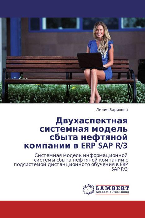 Двухаспектная системная модель сбыта нефтяной компании в ERP SAP R/3