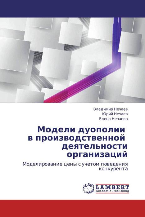 Модели дуополии в производственной деятельности организаций