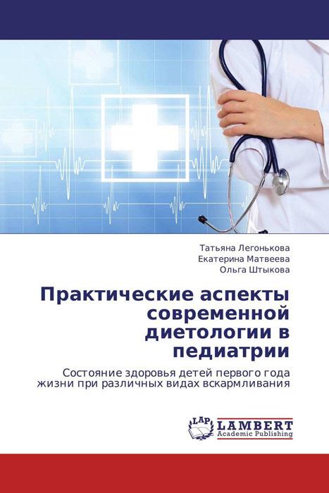 Практические аспекты современной диетологии в педиатрии