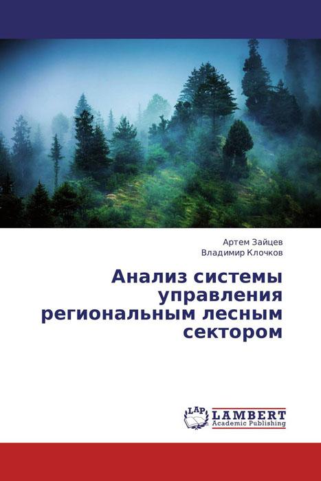 Анализ системы управления региональным лесным сектором
