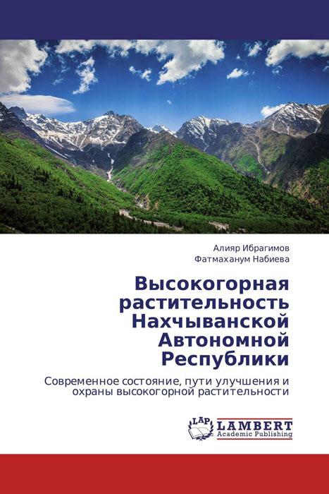 Высокогорная растительность Нахчыванской Автономной Республики
