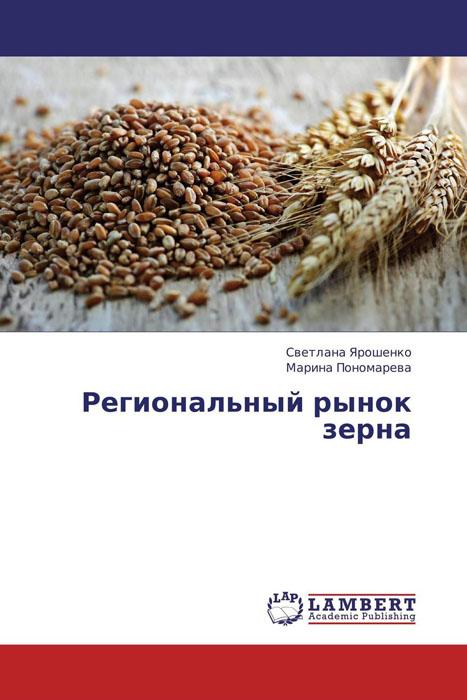 Светлана Ярошенко und Марина Пономарева Региональный рынок зерна ancestry в ростовской области