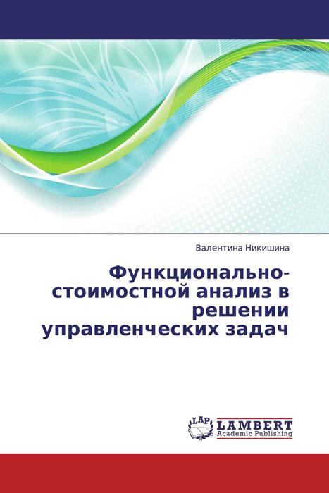 Функционально-стоимостной анализ в решении управленческих задач