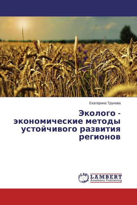 Эколого - экономические методы устойчивого развития регионов
