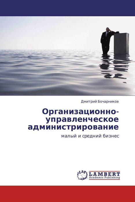 Организационно-управленческое администрирование