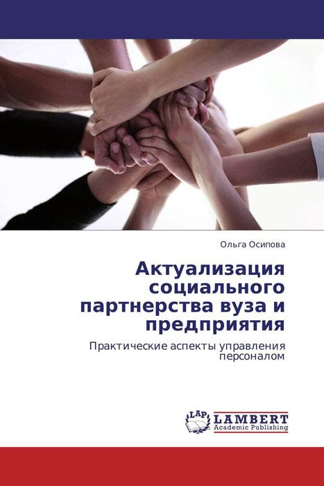 Актуализация социального партнерства вуза и предприятия