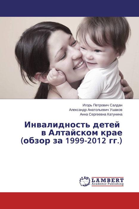 Инвалидность детей в Алтайском крае (обзор за 1999-2012 гг.)