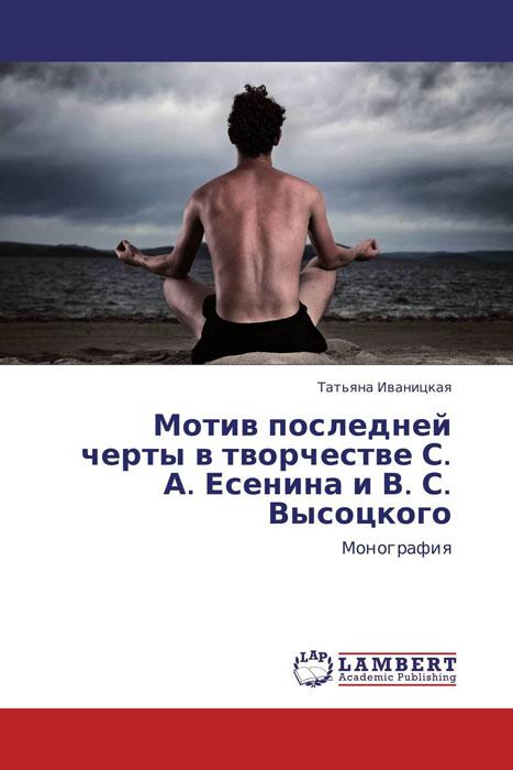 Мотив последней черты в творчестве С. А. Есенина и В. С. Высоцкого