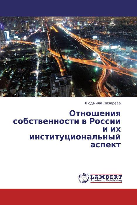 Отношения собственности в России и их институциональный аспект