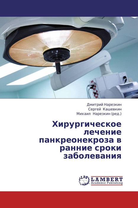 Хирургическое лечение панкреонекроза в ранние сроки заболевания