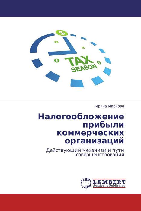Налогообложение прибыли коммерческих организаций