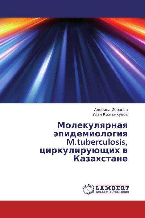 Молекулярная эпидемиология M.tuberculosis, циркулирующих в Казахстане
