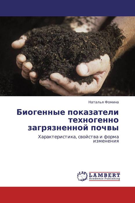 Биогенные показатели техногенно загрязненной почвы