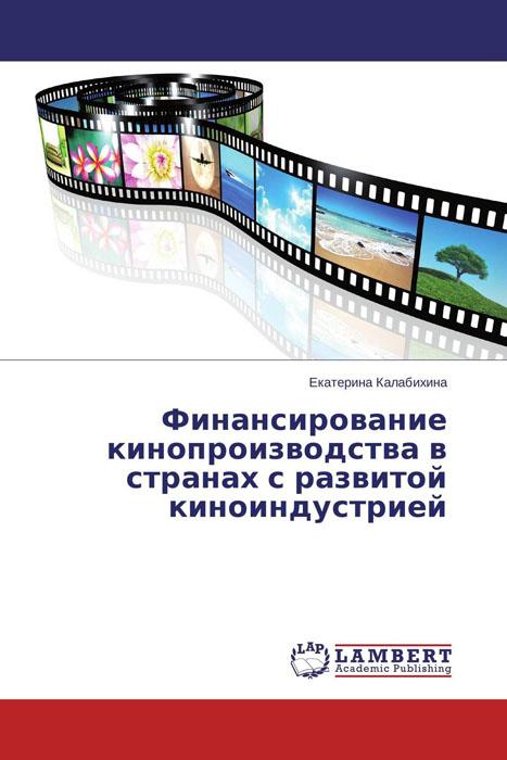 Финансирование кинопроизводства в странах с развитой киноиндустрией12296407Данная книга - это магистерская диссертация о финансировании кинобизнеса. Автор исследует динамику мирового рынка производства кинофильмов, находит ответ на вопросы как находят деньги для кино и как получают прибыль на разных стадиях дистрибуции фильмов. Читатель найдет в книге примеры оценок вклада киноотрасли в развитие экономики страны и рассуждения о разных национальных подходах в производстве кинофильмов. Авторский рейтинг ведущих стран в мировом кинобизнесе основан на ключевых показателях финансирования и развития кинопроизводства. Отдельная глава посвящена положению дел в российской киноотрасли. Для экономистов,продюсеров, менеджеров кино и для широкого круга читателей, интересующихся вопросом о том, как делают кино.