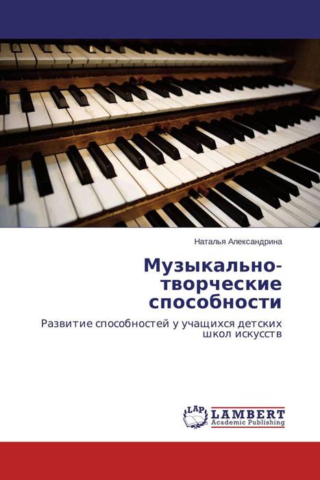 Музыкально-творческие способности