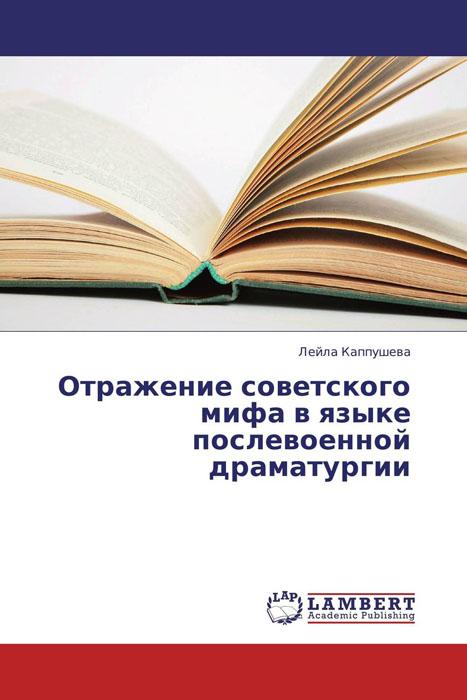 Отражение советского мифа в языке послевоенной драматургии