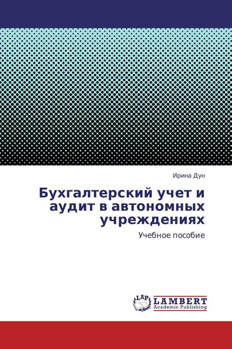 Бухгалтерский учет и аудит в автономных учреждениях