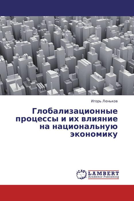 Глобализационные процессы и их влияние на национальную экономику