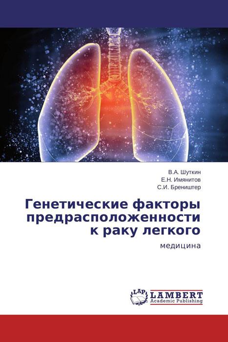 Генетические факторы предрасположенности к раку легкого