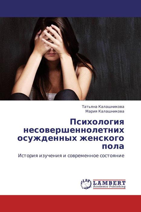 Психология несовершеннолетних осужденных женского пола