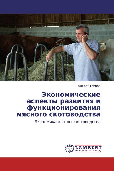 Экономические аспекты развития и функционирования мясного скотоводства