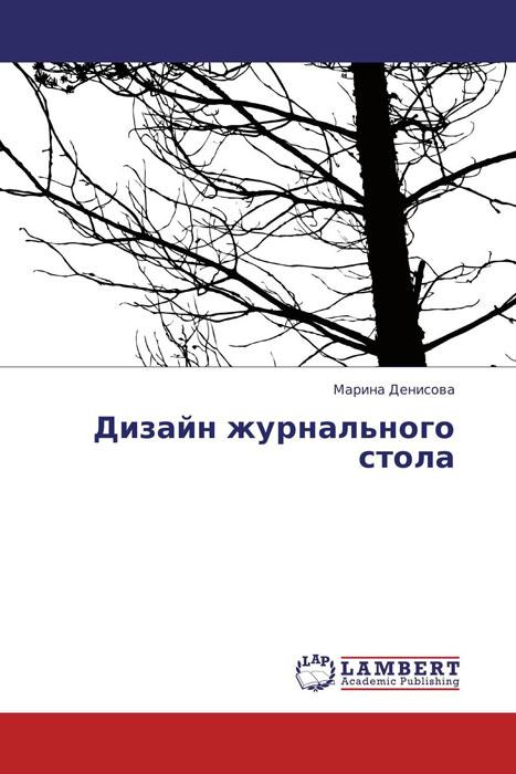 Марина Денисова Дизайн журнального стола