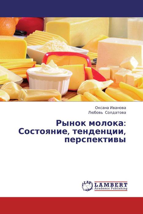 Рынок молока: Состояние, тенденции, перспективы
