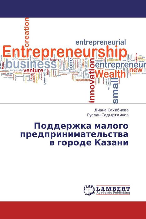 Диана Сахабиева und Руслан Садыртдинов Поддержка малого предпринимательства в городе Казани
