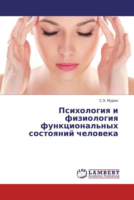 Психология и физиология функциональных состояний человека