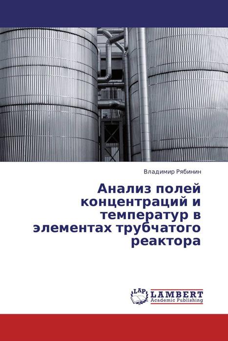 Анализ полей концентраций и температур в элементах трубчатого реактора