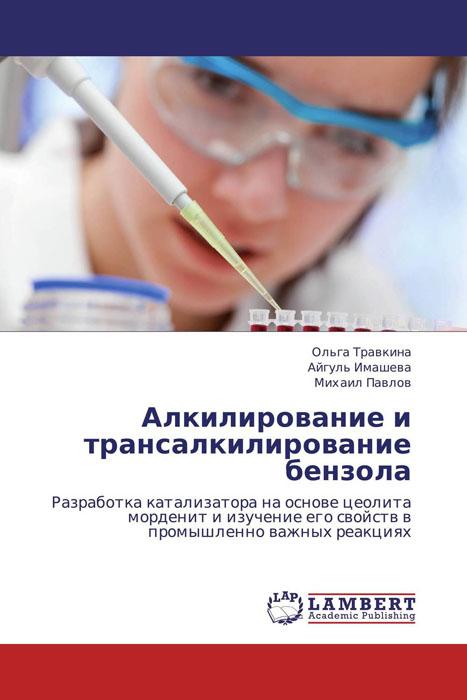 Алкилирование и трансалкилирование бензола