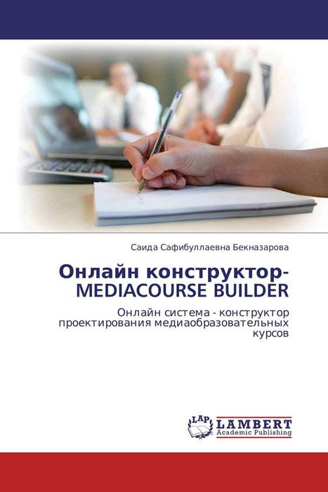 Онлайн конструктор-MEDIACOURSE BUILDER