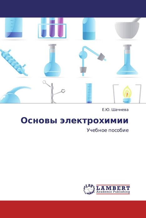 Основы электрохимии