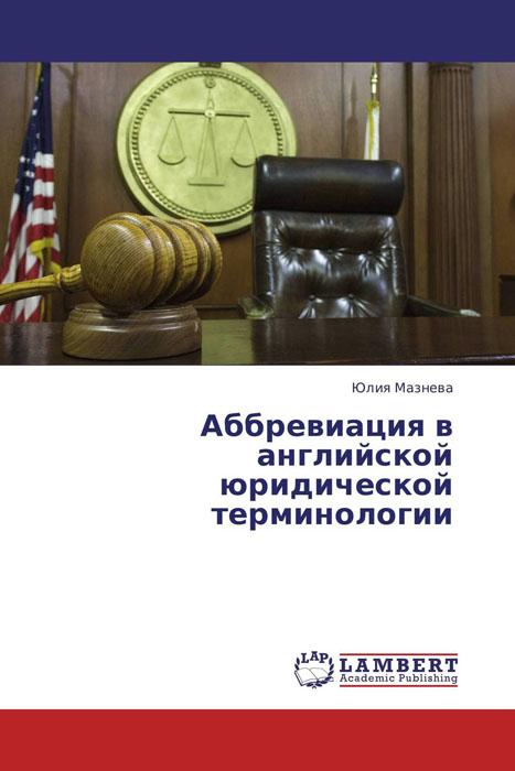 Аббревиация в английской юридической терминологии